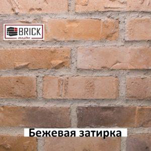 Бежевая затирка для клинкерной плитки и камня