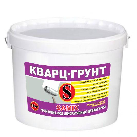 SAMIX Грунтовка Кварц-грунт