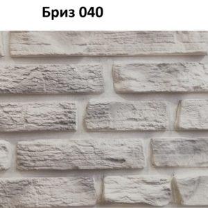 Бриз 040
