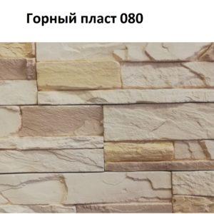 Горный пласт 080