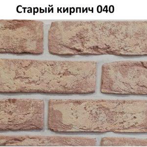 Старый кирпич 040