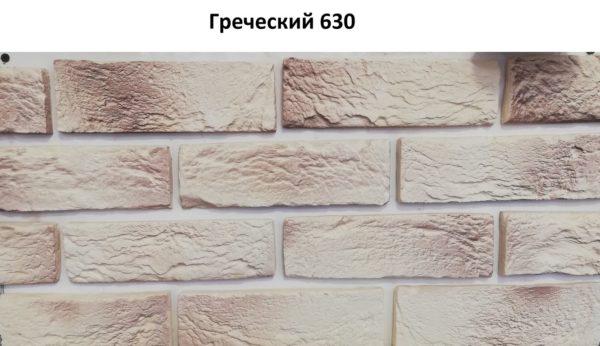 Греческий 630