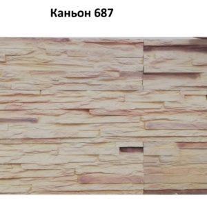 каньон 687