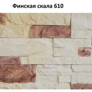 Финская скала 610